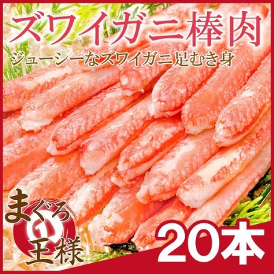 ズワイガニ 棒肉 むき身 かにポーション 300g (20本入り) (かに カニ 蟹)