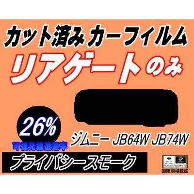 リアガラスのみ (s) ジムニー JB64W JB74W (26%) カット済み カーフィルム JB64W JB74W ジムニー シエラ ジムニーシエラ スズキ