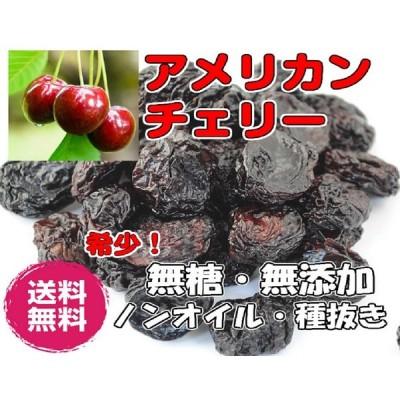 無添加アメリカンチェリー 500gドライフルーツ 種抜き アメリカ産 砂糖不使用 送料無料  チャック袋 (アメチェ500g)フォンダンウォーター 業務用