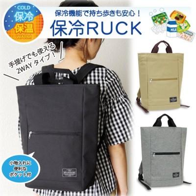 保冷スクエアリュック エコバッグ お買い物バッグ 保冷バッグ リュック ショッピングバッグ レディースバッグ