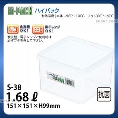 抗菌ハイパック 正角型 S-38_タッパー 保存容器 プラスチック シール容器 シールストッカー e0116-10-032 _ AC1148