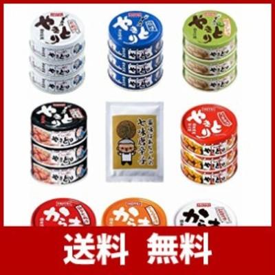 ホテイ 缶詰 やきとり + からあげ 8種類18缶 +薬味ばあちゃんの七味唐辛子10gセット