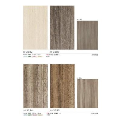 サンプル専用 壁紙サンプル ルノン/ フレッシュ RF-3382〜RF-3385