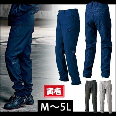 作業服 作業着 M〜3L 寅壱 通年作業服 カーゴパンツ 2820-219