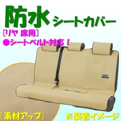 水・汚れに強い 防水シートカバー [ファインテックス]リヤ席シートベルト対応!車内をいつもきれい・清潔に!後席用1枚(防汚) ベージュ