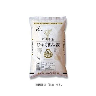 石川県産 ひゃくまん穀(ひゃくまんごく) 10kg