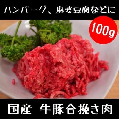 牛 豚 合挽き肉 100g