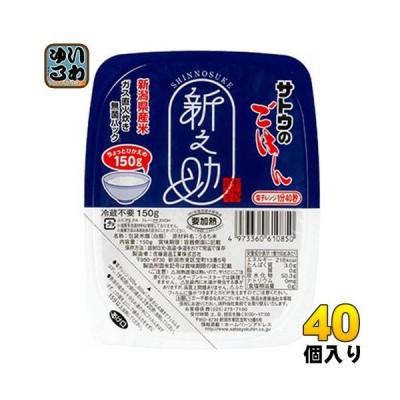 佐藤食品 サトウのごはん 新潟県産新之助 150gパック 40個 (20個入×2 まとめ買い) 〔パックごはん〕