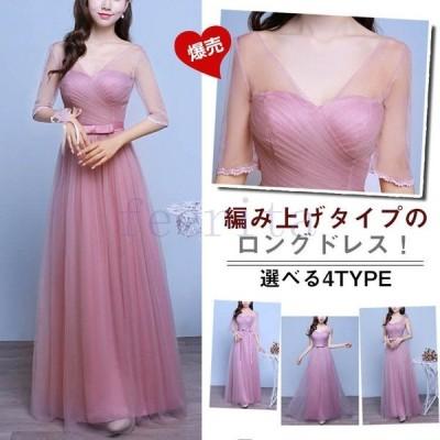 スレンダーラインドレス ロングドレス ウェディングドレス チュールワンピース 花嫁 編み上げタイプ 優雅 ハイウエスト 大きいサイズ 二次会 パーティ