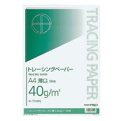 〇コクヨ ナチュラルトレーシングペーパー薄口A4 50枚 セ-T149N【送料無料】
