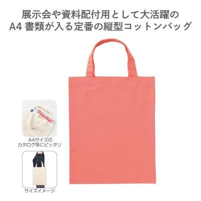 コットンA4バッグ(ピンク)