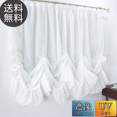 出窓用 スタイルレースカーテン ミラーレースカーテン バルーン ソフィー 対応サイズ:幅150cm〜200cm×丈135cm〜170cm 製品サイズ:幅300cm×丈175cm CSZ
