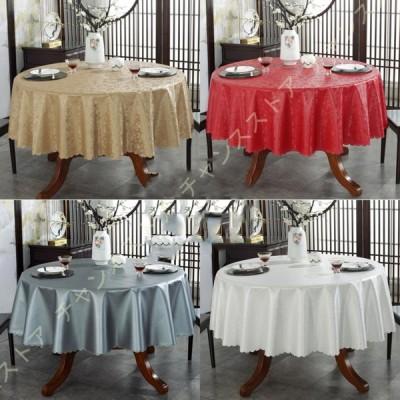テーブルクロス 円形 まるい シンプル おしゃれ 防塵 防カビ はっ水加工 北欧風 テーブルカバー 食卓カバー 汚れ防止 手入れ簡単 厚手 テーブルマット ホテル