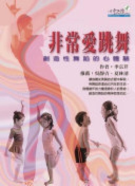 二手書博民逛書店《非常愛跳舞:創造性舞蹈的心體驗: 心靈工坊Holistic 12》 R2Y ISBN:9572808443