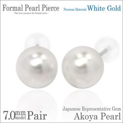 送料無料 K14ホワイトゴールド 本真珠 アコヤパール 7mm 珠 フォーマルスタッド ピアス 両耳ペア