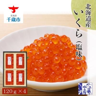 <佐藤水産>北海道産いくら(塩味)480g