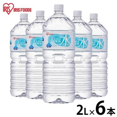 水 ミネラルウォーター 2リットル 6本 天然水 安い 国産 富士山の天然水 アイリスオーヤマ 2L×6 ペットボトル 【代引き不可】