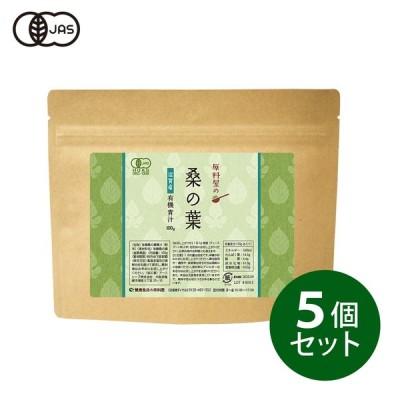 健康食品の原料屋 有機 オーガニック 桑の葉 国産 滋賀県産 青汁 粉末 約5ヵ月分 100g×5袋