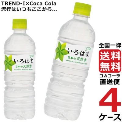 い・ろ・は・す いろはす 555ml PET ペットボトル ミネラルウォーター 水 4ケース × 24本 合計 96本 送料無料 コカコーラ 社直送 最安挑戦