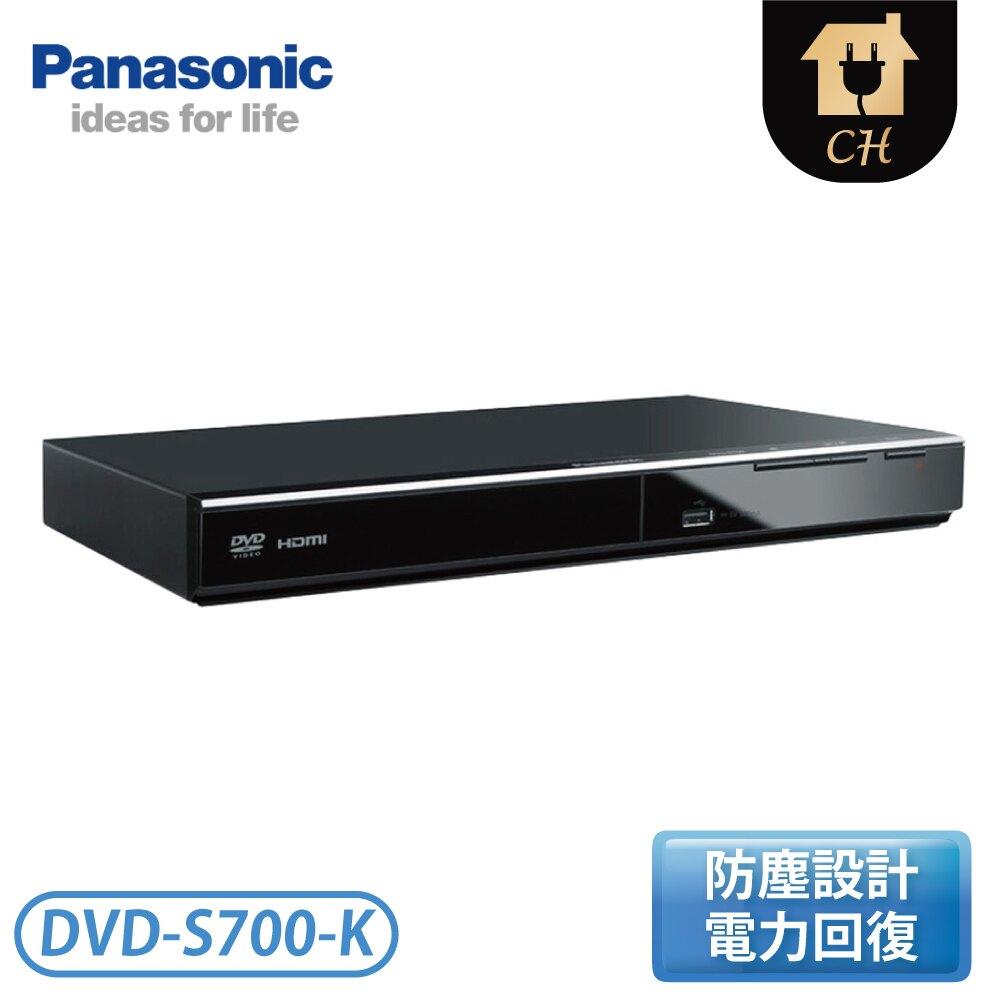 『滿額領券折』[Panasonic 國際牌]HDMI光碟機 DVD-S700-K