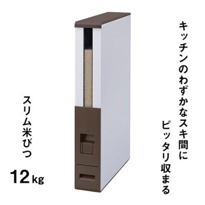 【メーカー直送】  エムケー精工 スリム米びつ 板金製 12kg (ブラウン) RCB-12ST  キッチン 目盛付き お米 丈夫 小型
