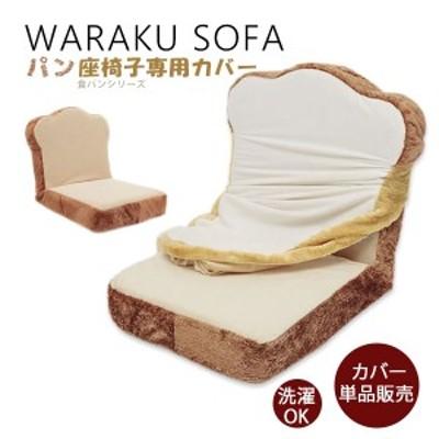 座椅子 食パン座椅子専用カバー 単品販売【送料無料】トーストも同時発売!洗濯可能!クッション 子供 子ども 洗い替え用に。清潔に使える
