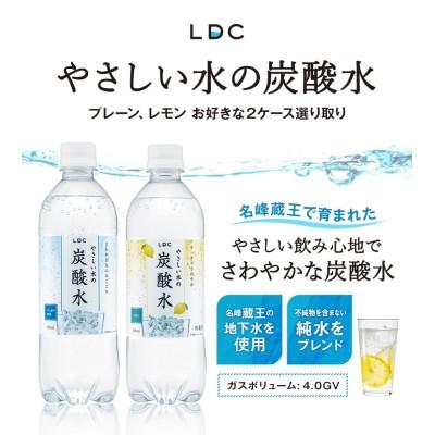 やさしい飲み心地の炭酸水♪【送料無料】LDC やさしい水の炭酸水 500ml×48本[24本×2箱]選り取り【3~4営業日以内に出荷】