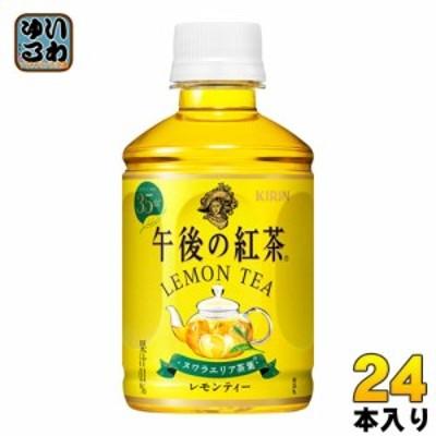 キリン 午後の紅茶 レモンティー 280ml ペットボトル 24本入