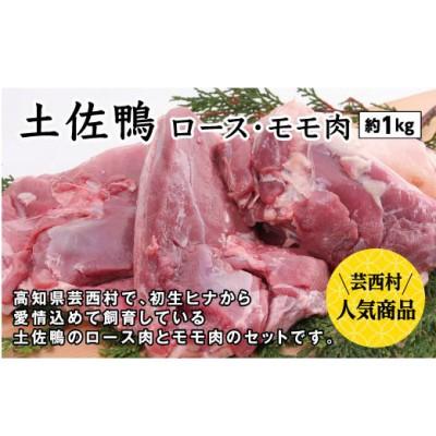 土佐鴨ロース・モモ肉(冷凍) 約1kg