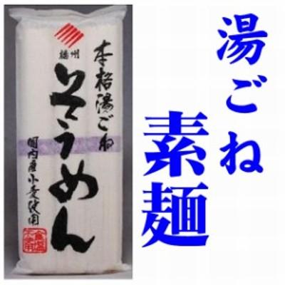 【兵庫県】【たつの市新宮町】【はりま製麺】本格湯ごね そうめん 270gX20