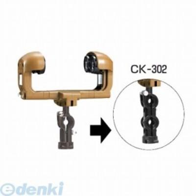 未来工業 [CK-302] ケ-ブル カッシヤ- CK302