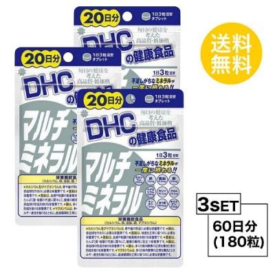 お試しサプリ3個セット DHC マルチミネラル 20日分×3パック (180粒) ディーエイチシー 栄養機能食品(カルシウム・鉄・亜鉛・銅・マグネシウム)