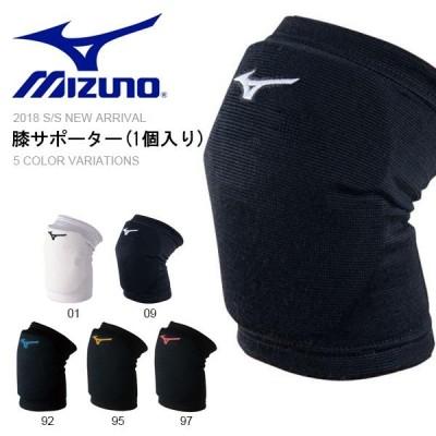 膝用サポーター ミズノ MIZUNO メンズ レディース バレーボール 膝サポーター 1個入り ひざ用