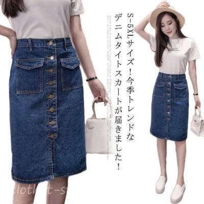 S-5XLサイズ!前ボタンデニムスカート デニムタイトスカート スカート デニムスカート デニム タイトスカート 膝丈 ハイウエスト 大きサイズ おし