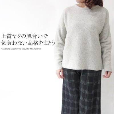 ニット セーター ミセス ファッション 50代 40代 60代 ヤク混 ウール ドロップショルダー 秋 冬