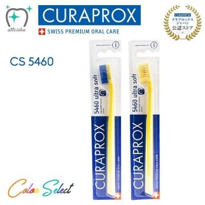 歯ブラシ CURAPROX クラプロックス  CS5460 柄の色 イエロー 1本 メール便送料無料