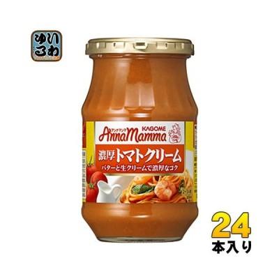 カゴメ アンナマンマ 濃厚トマトクリーム 330g 瓶 24個 (12個入×2 まとめ買い)〔パスタソース〕
