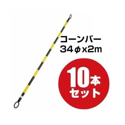 コーンバー 10個セット【会社・企業様限定・単品出荷品】