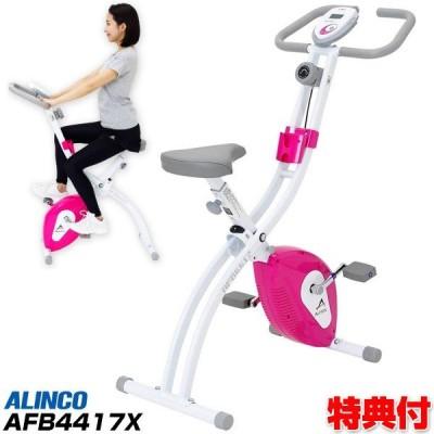 ALINCO アルインコ クロスバイク 4417 AFB4417X 折り畳み可能 フィットネスバイク 自転車漕ぎ クロスバイク エクササイズバイク 自宅で運動 し
