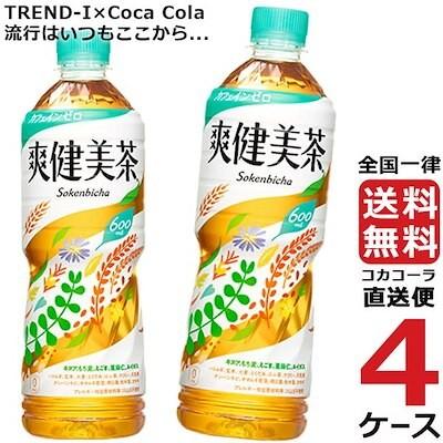 爽健美茶 600ml PET ペットボトル 4ケース 24本 合計 96本 送料無料 コカコーラ 社