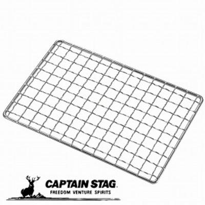 CAPTAIN STAG カマドスマートグリルB6型用アミ UG-2011 B6型用アミ