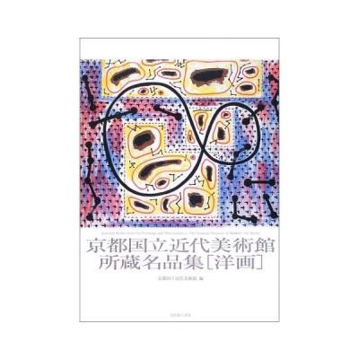 中古:京都国立近代美術館所蔵名品集 洋画