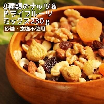 9種類のナッツ&ドライフルーツ ミックス 230g 砂糖不使用 無塩 ギフト プレゼント