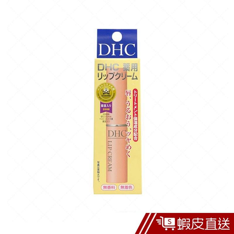 日本 DHC 純欖護唇膏 護唇膏 唇部保養 保濕 嫩唇  現貨 蝦皮直送