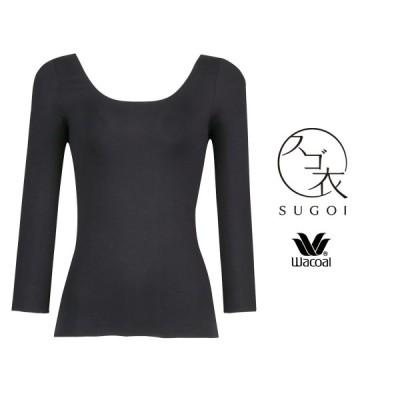 ワコール スゴ衣 肌あたりやさしい 保温性 トップス 8分袖 インナーシャツ 全4色 M/L CLD360