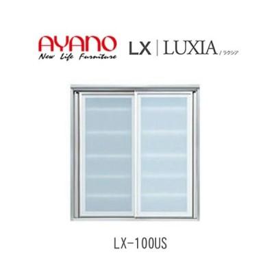 開梱設置 ラクシア LX-100US 幅100cm 上キャビネット 引き戸タイプ 綾野製作所 LUXIA ルシーダ Lucida
