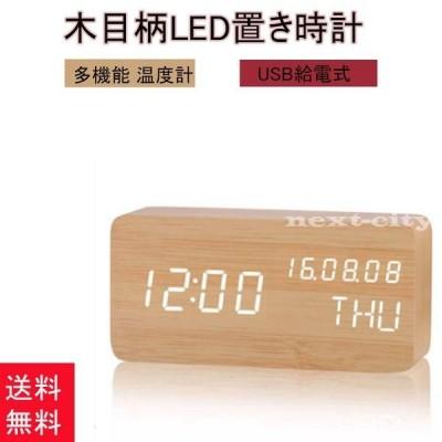 置き時計 デジタル 目覚まし時計 おしゃれ めざまし時計 置時計 時計 木製 おしゃれ 多機能 温度計 USB給電式 3段明るさ調節 北欧
