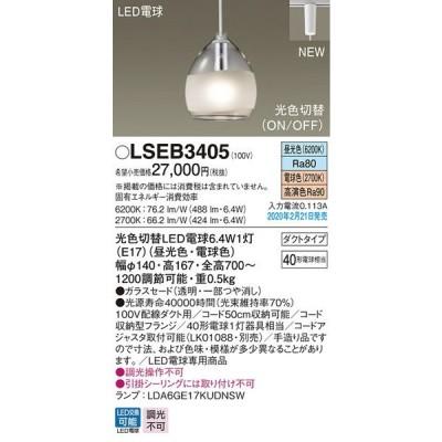 LSEB3405 ペンダント パナソニック 照明器具 ペンダント Panasonic(LGB16454相当品)