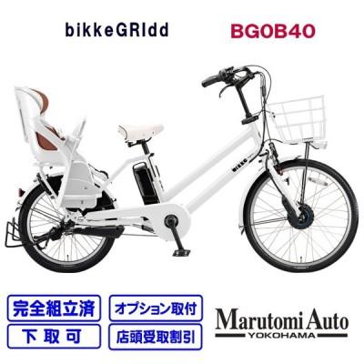 2020年モデル ブリヂストン bikkeGRIdd ビッケグリ bikkeGRI BG0B40 ホワイト 白