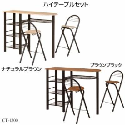 【送料無料】 ハイテーブルセット CT-1200 カウンターテーブルセット ダイニングテーブルセット